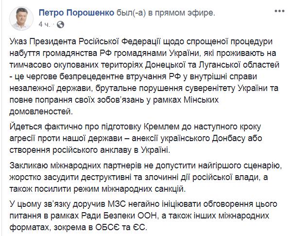 Путин готовит аннексию украинского Донбасса