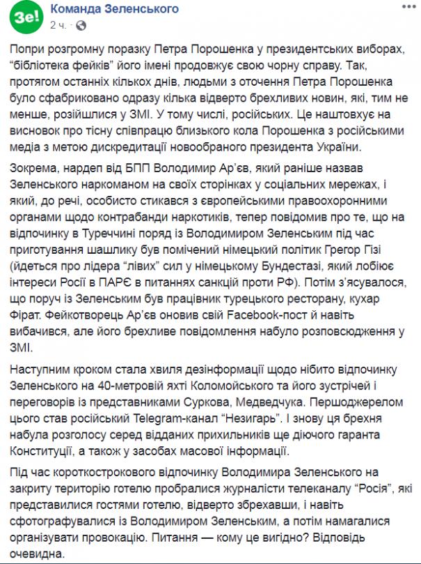 У Зеленского обвинили окружение Порошенко