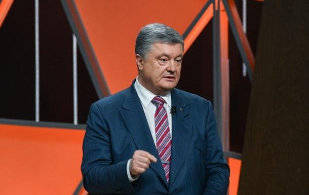 Порошенко призвал Зеленского не нервничать и не бояться