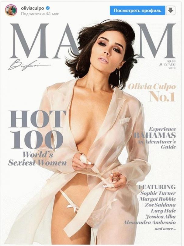 Журнал Maxim опубликовал рейтинг ТОП-100 самых желанных девушек мира в 2019 году