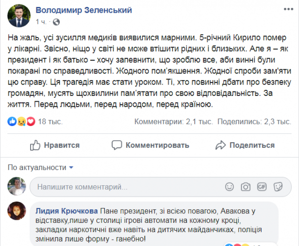 Зеленский сделал заявление в связи с убийством 5-летнего мальчика