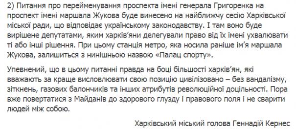 Кернес провел через горсовет возвращение в Харьков проспекта Жукова