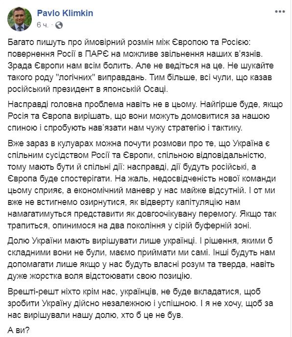Климкин назвал главную проблему Украины в треугольнике с Европой и Россией