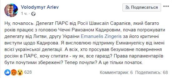Арьев сообщил об угрозах российского депутата в ПАСЕ