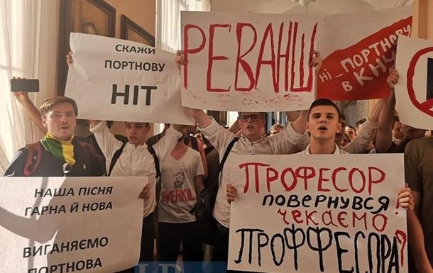 Студенты КНУ добились увольнения Портнова