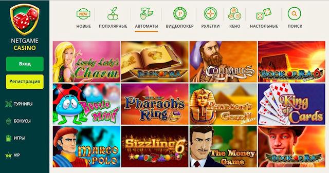 НетГейм - казино онлайн где бонус программа продумана до мелочей