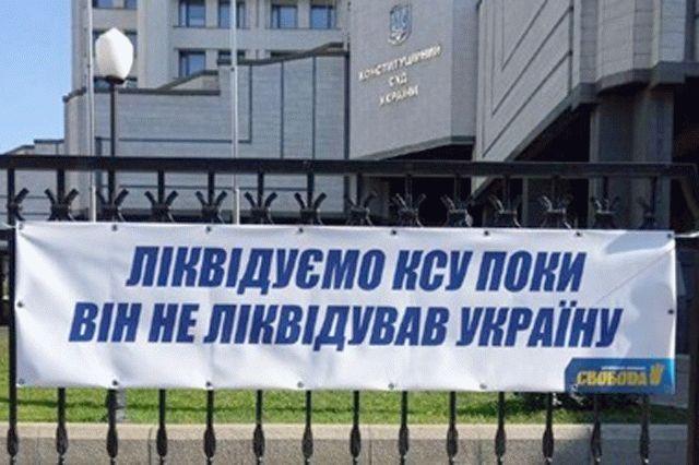 Отмена декоммунизации: возле КСУ проходит акция протеста