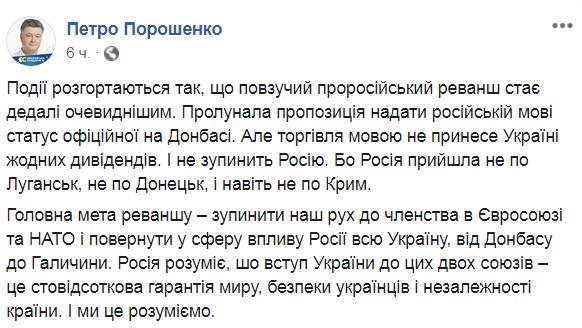 Порошенко заявил о ползучем пророссийском реванше