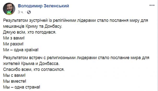 Зеленский обратился к главам всех церквей в Украине