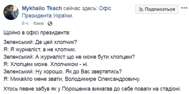 Журналист «Схем» рассказал о своем диалоге с Зеленским