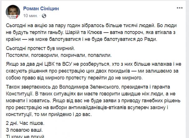 Протестующие на Майдане выдвинули требование к Зеленскому