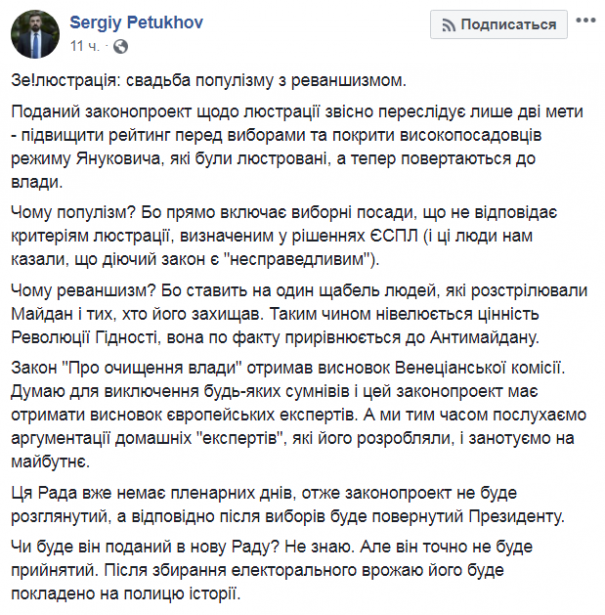В Минюсте дали жесткую оценку новой люстрации