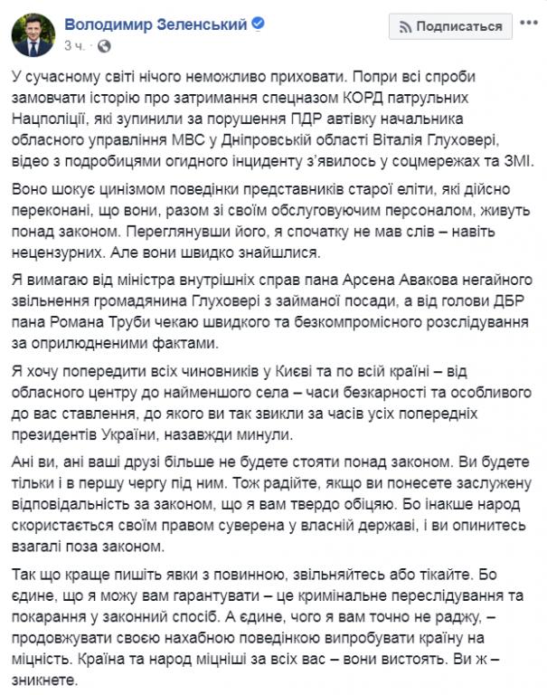 Зеленский жестко отреагировал на произвол полицейского начальства