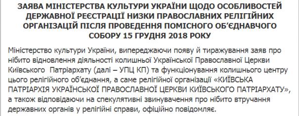 Филарет подал в суд на Минкульт из-за ликвидации УПЦ КП
