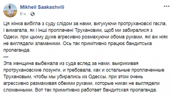 Саакашвили на суде над Трухановым сломал руку одесситке