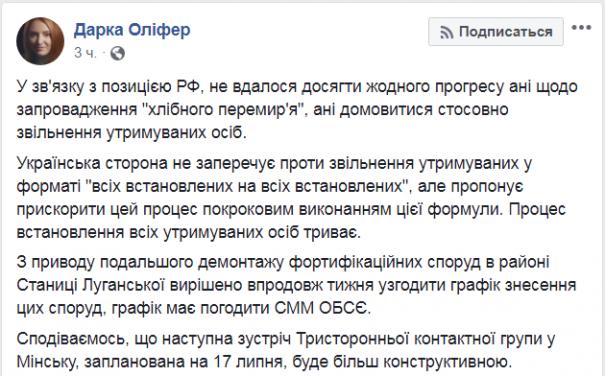 Россия заблокировала минские инициативы Кучмы