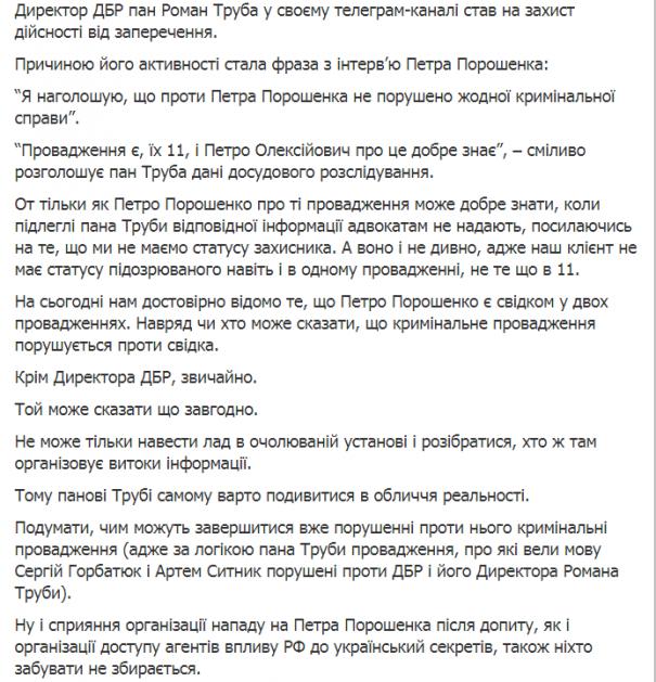 Головань заявил, что Труба способствовал организации нападения на Порошенко