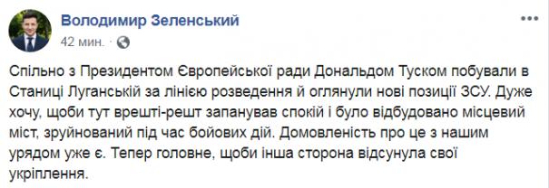 Зеленский назвал условие восстановления моста в Станице Луганской