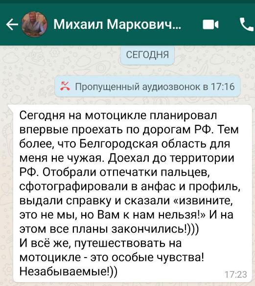 Нардепа Добкина задержали на границе с Россией