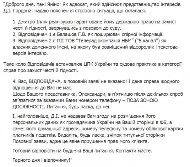 Гордон подал в суд на Балашова и объяснил ситуацию с Яниной Соколовой