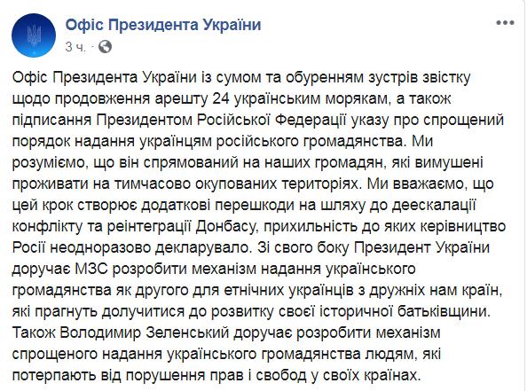 Зеленский ответил на указ Путина о предоставлении гражданства РФ жителям Донбасса