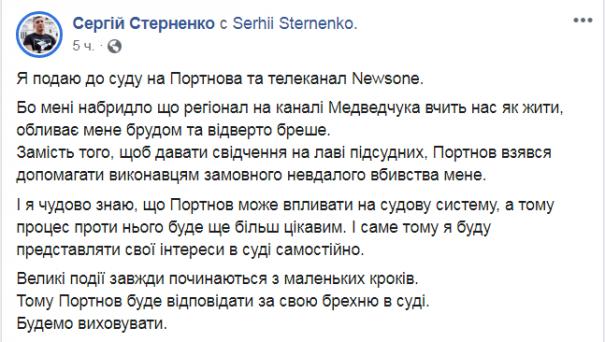 Стерненко: Портнов будет отвечать за свою ложь в суде