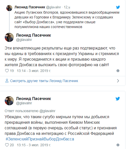 Кремль предпринял очередную попытку разменять Донбасс