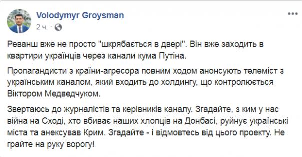 Гройсман отреагировал на телемост реванша, слово за президентом