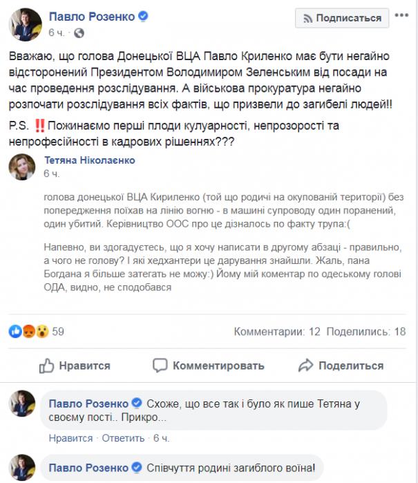 Розенко выдвинул претензии Зеленскому из-за обстрела автоколонны