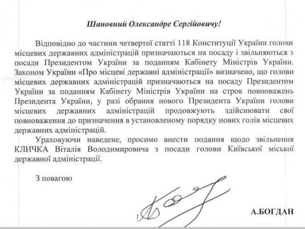 Зеленский начал процедуру увольнения Кличко