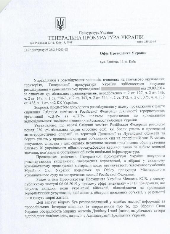 У Зеленского отказали ГПУ в ответе на запрос о словах Мендель