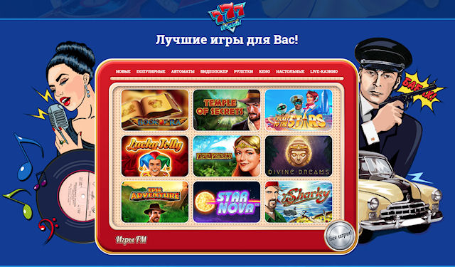 Какие условия для азартного времяпровождения предоставляет онлайн казино 777 Ориджинал?