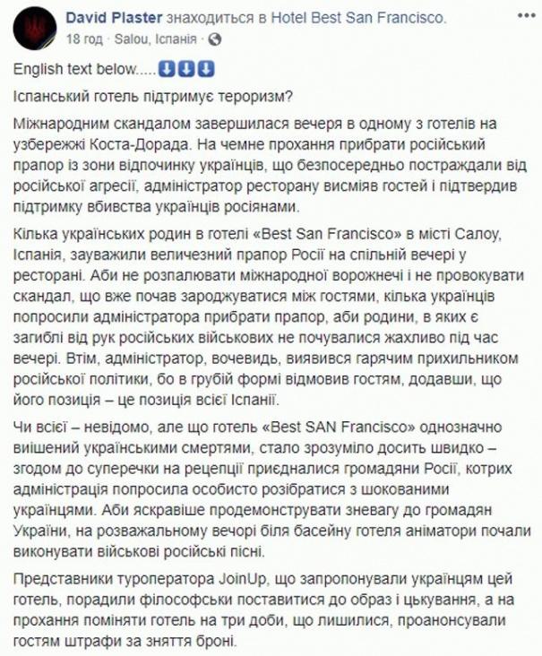 В Испании администрация отеля устроила травлю украинцев российским флагом