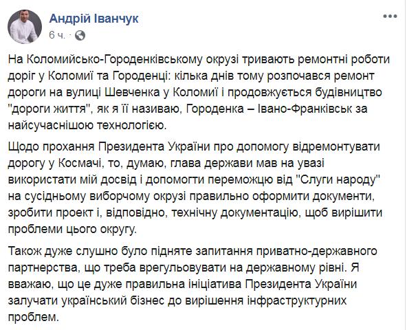 Зеленский дожимает нардепа Иванчука по вопросу выделения 175 миллионов