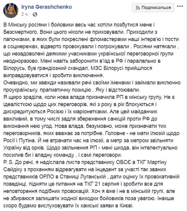 Геращенко рассказала, кто пытался выдавить Бессмертного из минской ТКГ