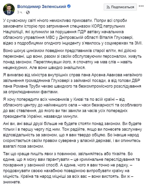 Уволенному по просьбе Зеленского генералу объявили подозрение