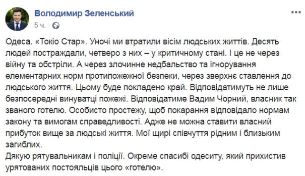 Зеленский пригрозил хозяину одесского отеля «Токио Стар»