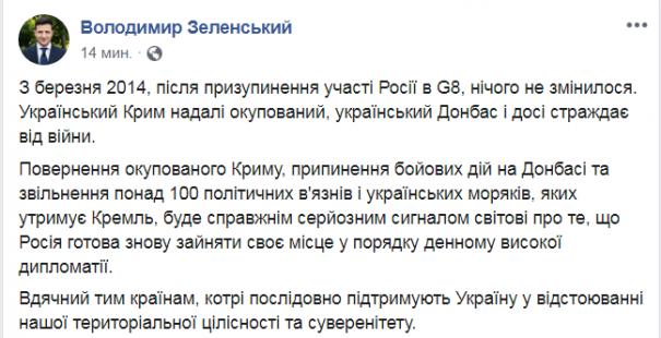 Зеленский высказал свою позицию по возвращению России в G8