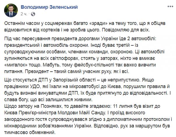 Внушительный кортеж Зеленского попал на видео