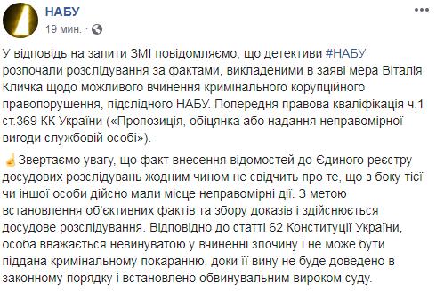 НАБУ начало расследование по предложению крупной взятки Богдану
