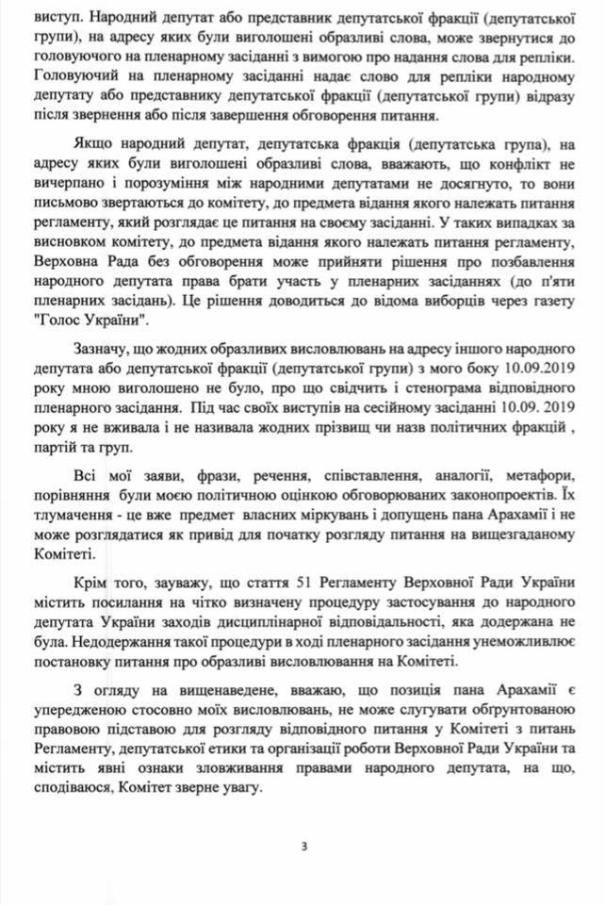 Геращенко ответила на отстранение ее от работы в Раде
