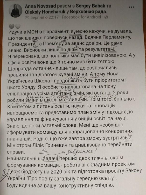 Министр образования Новосад ответила на критику о своей безграмотности