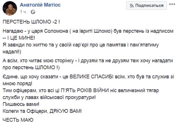 Матиос отреагировал на свое увольнение
