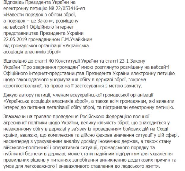 Зеленский отказал в легализации оружия из-за военной агрессии России
