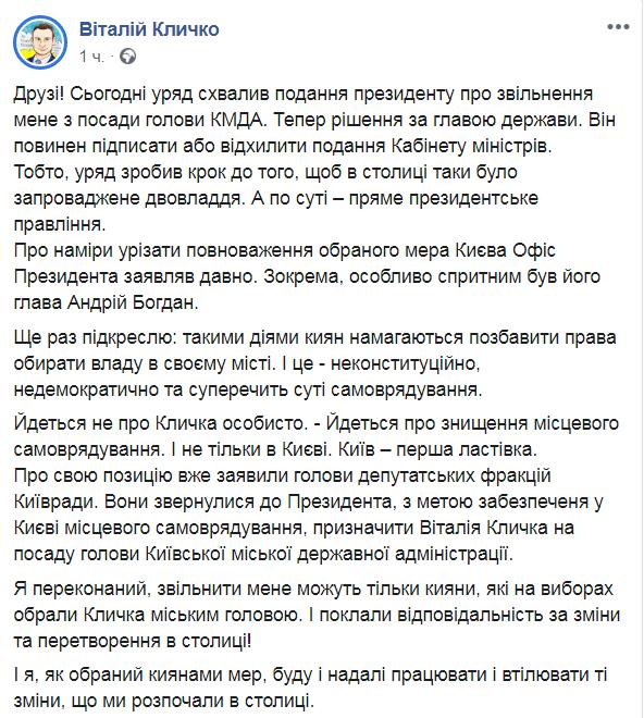 Кличко сообщил об обращении к президенту Зеленскому
