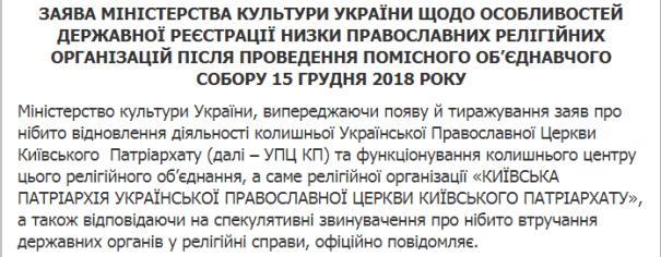 Суд заморозил ликвидацию Киевского патриархата