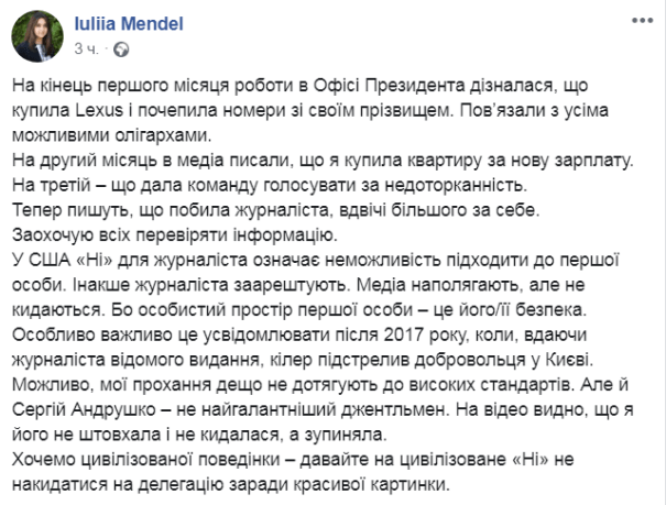 Американский журналист рассказал, как Мендель оттаскивала его от Зеленского