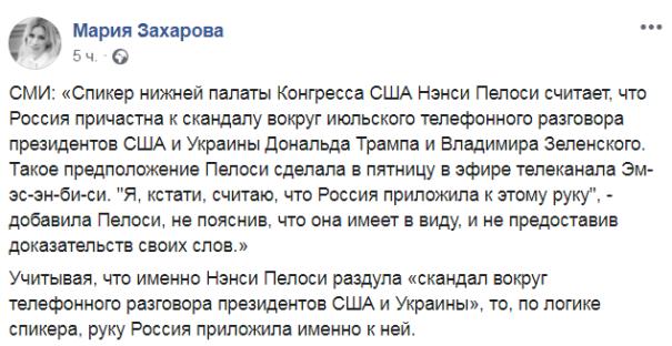 У Лаврова ответили на обвинение РФ в причастности к Трампогейту