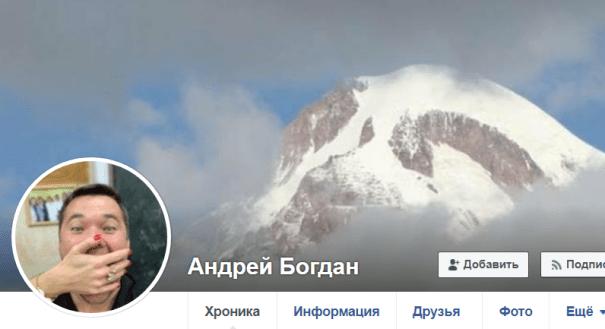СМИ выяснили, кто закрывает рот Андрею Богдану
