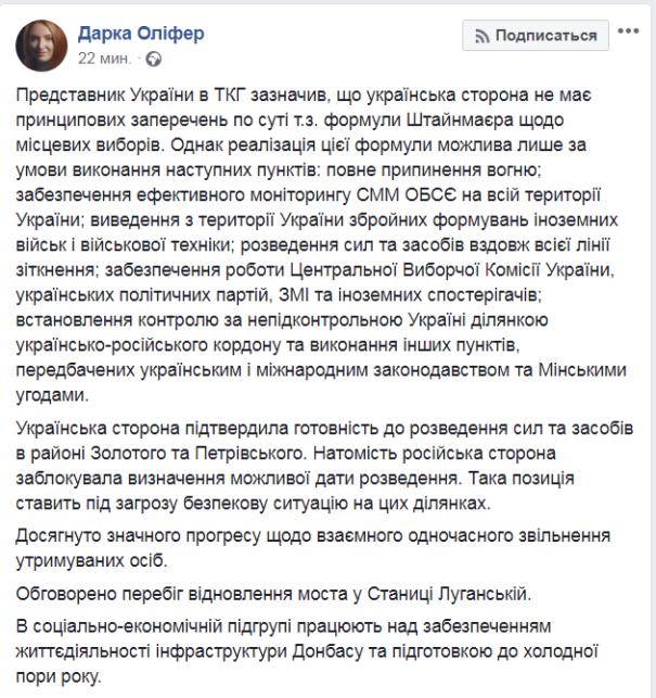 Украина сформулировала свой план по Донбассу